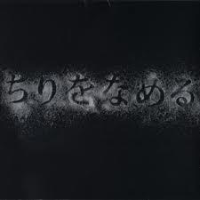 Reiko Kudo - Licking Up Dust